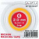 2001-6 ミクロンマスキングテープ 2.0mm[アイズ・プロジェクト]《発売済・在庫品》