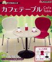 ぷちサンプル カフェテーブル[リーメント]《発売済・在庫品》