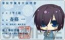 薄桜鬼SSL -sweet school life- カードデコレーションジャケット 3 斎藤一[Gift]《取り寄せ※暫定》