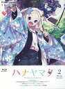 BD ハナヤマタ 2 初回生産限定版 (Blu-ray Disc)[エイベックス]《取り寄せ※暫定》
