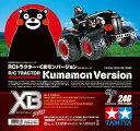 XB RCトラクター・ くまモンバージョン(WR-02Gシャ...