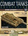 コンバットタンクコレクション 全国 42号 VI号戦車ティーガーII B型 ポルシェ砲塔 〈ドイツ〉(書籍)[デアゴスティーニ]《取り寄せ※暫定》