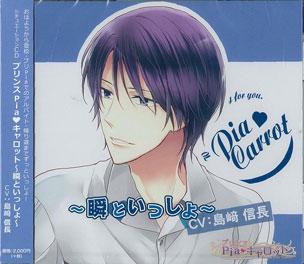 CD プリンスPia キャロット -瞬といっしょ- / 島崎信長(CD Prince Pia Carrot -Shun to Issho- / Nobunaga Shimzaki(Back-order))