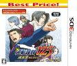 3DS 逆転裁判123 成歩堂セレクション Best Price!(再販)[カプコン]《発売済・在庫品》