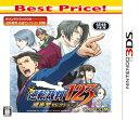 3DS 逆転裁判123 成歩堂セレクション Best Price!(再販)[カプコン]《取り寄せ※暫定》