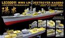 LSシリーズ 1/350 日・陽炎型 駆逐艦用 ディテールアップパーツセット[ライオンロア]《取り寄せ※暫定》