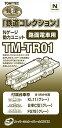 TM-TR01 鉄道コレクション用動力ユニット 路面電車用(再販)[トミーテック]《取り寄せ※暫定》