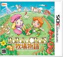 【特典】3DS ポポロクロイス牧場物語(先着購入特典:出発しよう!ピエトロ王子冒険ストラップ 付)[マーベラス]《発売済・在庫品》