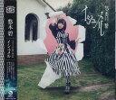 CD 悠木碧 / 1stフルアルバム「イシュメル」 通常盤[ビクターエンタテインメント]《取り寄せ※暫定》