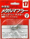 MF-17 1/24 メタル製マフラー トラップマフラークローズドタイプ(再販)[フジミ模型]《取り寄せ※暫定》
