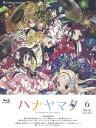 BD ハナヤマタ 6 初回生産限定版 (Blu-ray Disc)[エイベックス]《取り寄せ※暫定》