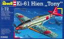 1/72 三式戦闘機 飛燕 プラモデル[ドイツレベル]《取り寄せ※暫定》