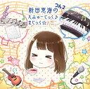 CD, DVD, 乐器 - CD 新田恵海のえみゅーじっく♪ まじっく☆ つん2[ブシロードミュージック]《取り寄せ※暫定》