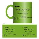 コンテナ柄マグカップ 6000形(再販)[ケンエレファント]《発売済・在庫品》