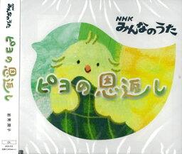 CD 岩男潤子 / 「ピヨの恩返し」《取り寄せ※暫定》