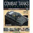 コンバットタンクコレクション 72号 I号戦車B型(Sd.Kfz.101)(書籍)[デアゴスティーニ]《取り寄せ※暫定》