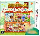 3DS どうぶつの森 ハッピーホームデザイナー[任天堂]【送料無料】《発売済・在庫品》