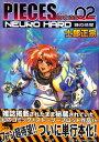 PIECES Gem02 NEURO HARD 蜂の惑星(書籍) 青心社 《取り寄せ※暫定》