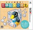 3DS カタチ新発見! 立体ピクロス2[任天堂]【送料無料】《取り寄せ※暫定》