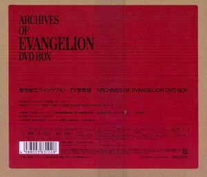 DVD 新世紀エヴァンゲリオン TV放映版 DVD BOX ARCHIVES OF EVANGELION[キングレコード]《取り寄せ※暫定》