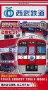 Bトレインショーティー 西武鉄道9000系RLT[バンダイ]《発売済・在庫品》