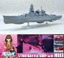 蒼き鋼のアルペジオ -アルス・ノヴァ- No.16 霧の艦隊大戦艦 ヒエイ フルハルタイプ プラモデル[アオシマ]《取り寄せ※暫定》