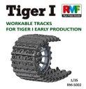 1/35 タイガーI 重戦車 前期型用 組立可動履帯[ライフィールドモデル]《発売済・在庫品》