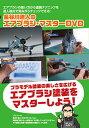 DVD 長谷川迷人のエアブラシ・マスターDVD[モデルアート]《取り寄せ※暫定》
