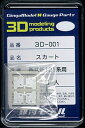 3D-001 スカート 西武新101・301系用(再販)[銀河モデル]《発売済・在庫品》