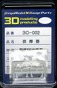 3D-002 排障器 西武FS台車用(再販)[銀河モデル]《取り寄せ※暫定》