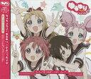 CD 『ゆるゆり さん☆ハイ!』OP主題歌 「ちょちょちょ!...