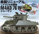 1/35 アメリカ中戦車 M4A3(76)W シャーマン プラモデル[アスカモデル]《発売済・在庫品》