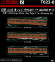 T022-8 国鉄103系 オレンジ中央線タイプ 3両増結セット[ロクハン]《取り寄せ※暫定》