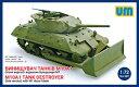 1/72 米・M10A1駆逐戦車M1ドーザー装備型 プラモデル[ユニモデル]《取り寄せ※暫定》