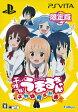 PS Vita 干物妹!うまるちゃん-干物妹!育成計画- 限定版[フリュー]【送料無料】《在庫切れ》