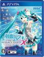 【特典】PS Vita 初音ミク -Project DIVA- X[セガ]【送料無料】《発売済・在庫品》
