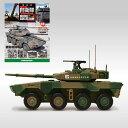 自衛隊モデルコレクション 69号 機動戦闘車(雑誌)[デアゴスティーニ]《発売済・在庫品》