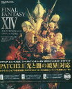ファイナルファンタジーXIV: 蒼天のイシュガルド 公式ガイドブック(書籍)[スクウェア・エニックス]《取り寄せ※暫定》