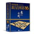PCソフト 世界最強銀星囲碁16[シルバースタージャパン]《発売済・在庫品》