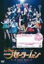 DVD ミュージカル「美少女戦士セーラームーン」-Un Nouveau Voyage-[キングレコード]《取り寄せ※暫定》