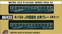 A6433 キハ54・JR四国色・台車グレー 2両セット[マイクロエース]《10月予約》