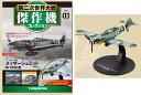 第二次世界大戦 傑作機コレクション 第3号 メッサーシュメットBf109G-10型(雑誌)[デアゴスティーニ]《発売済・在庫品》