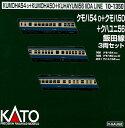 10-1350 クモハ540+クモハ50+クハユニ56 飯田線 3両セット[KATO]《取り寄せ※暫