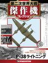 第二次世界大戦 傑作機コレクション 第6号 ロッキードP-38ライトニング(雑誌)[デアゴスティーニ]《発売済・在庫品》