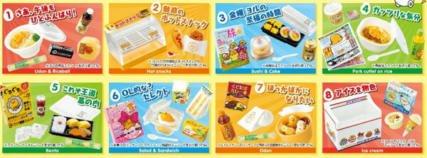 ぐでたま 24hコンビニ 8個入りBOX(食玩)[リーメント]《発売済・在庫品》...:amiami:10983037