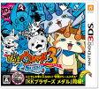 【特典】3DS 妖怪ウォッチ3 スシ[レベルファイブ]【送料無料】《発売済・在庫品》