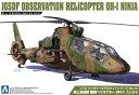 1/72 ミリタリーモデルキット No.13 陸上自衛隊 観測ヘリコプター OH-1 ニンジャ プラモデル[アオシマ]《07月予約》