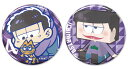 おそ松さん 一松缶バッジセット(つままれ&グラフィグVer.)(再販)[コスパ]《発売済・在庫品》