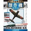第二次世界大戦 傑作機コレクション 第7号 中島 四式戦闘機 疾風(雑誌)[デアゴスティーニ]《発売済・在庫品》