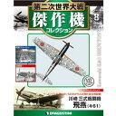 第二次世界大戦 傑作機コレクション 第8号 川崎 三式戦闘機 飛燕(雑誌)[デアゴスティーニ]《発売済・在庫品》